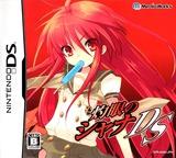灼眼のシャナDS DS cover (AXXJ)