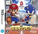 マリオ&ソニック AT 北京オリンピック DS cover (AY9J)