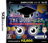 Simple DS Series Vol. 9 - Atama ga Yokunaru - The Me no Training DS cover (AZ8J)