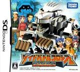 Zoids Battle Colosseum DS cover (AZXJ)