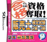 マル合格資格奪取! 販売士検定試験2級・3級 DS cover (B23J)