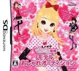 Nicola Kanshuu - Model Oshare Audition DS cover (B2OJ)