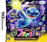 Motto! Stitch! DS - Rhythm de Rakugaki Daisakusen DS cover (B3IJ)