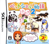 Pet Shop Monogatari DS 2 DS cover (B42J)