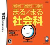地理・歴史・公民 まる×まる社会科 DS cover (B4AJ)