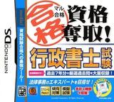 マル合格 資格奪取! 行政書士試験 DS cover (B4IJ)