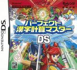 Perfect Kanji Keisan Master DS DS cover (B4LJ)