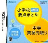 Tokutenryoku Gakushuu DS - Chuugaku Junbi Tokubetsuhen Shougakkou 4 Kyouka Youten Matome - Chuugaku eigo Sakidori DS cover (B4UJ)