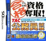 マル合格資格奪取! TAC公務員試験 国家II種 DS cover (B56J)
