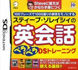 スティーブ・ソレイシィの英会話ペラペラDSトレーニング DS cover (B8PJ)