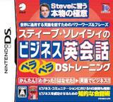 スティーブ・ソレイシィのビジネス英会話ペラペラDSトレーニング DS cover (B8VJ)