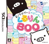 Monokuro Boo & Baby Boo - Kururin Boo DS cover (BBOJ)