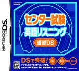 Center Shiken - Eigo Listening - Sokushuu DS DS cover (BC4J)