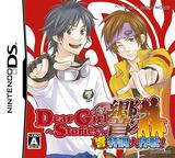 Dear Girl - Stories - Hibiki - Hibiki Tokkun Daisakusen! DS cover (BDGJ)