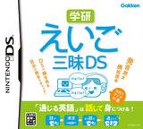 Gakken Eigo Zanmai DS DS cover (BE5J)
