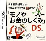 Nihon Keizai Shinbunsha Kanshuu - Shiranai Mama dewa Son wo Suru - 'Mono ya Okane no Shikumi' DS DS cover (BETJ)