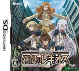 ゲームブックDS 鋼殻のレギオス DS cover (BGRJ)