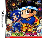 Aodon DS - Hanabi no Kiwami & Hanabi no Takumi DS cover (BHNJ)