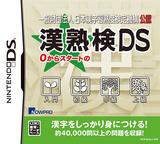 一般財団法人 日本漢字習熟度検定機構 公認 漢熟検DS DS cover (BJKJ)