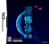 'Chou' Kowai Hanashi DS - Ao no Shou DS cover (BKAJ)