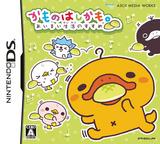 Kamonohashikamo. - Aimai Seikatsu no Susume DS cover (BKHJ)