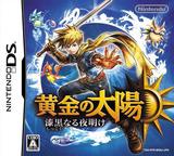 Ougon no Taiyou - Shikkoku Naru Yoake DS cover (BO5J)
