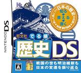 Obunsha Deru-jun - Rekishi DS DS cover (BOHJ)