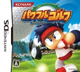 Powerful Golf DS cover (BONJ)