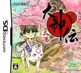 大神伝~小さき太陽~ DS cover (BOOJ)