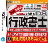 Maji de Manabu LEC de Ukaru - DS Gyouseishoshi DS cover (BOQJ)