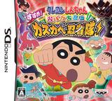 Crayon Shin-chan - Obaka Dainin Den - Susume! Kasukabe Ninja Tai! DS cover (BQBJ)