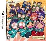Nintama Rantarou - Gakunen Taikousen Puzzle! no Dan DS cover (BRAJ)