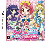 LilPri DS - Hime Chen! Apple Pink DS cover (BRHJ)