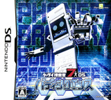 Keitai Sousakan 7 DS - Buddy Sequence DS cover (BS7J)