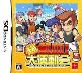 くにおくんの 超熱血!大運動会 DS cover (BUDJ)