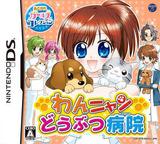 Wan Nyan Doubutsu Byouin DS cover (BWNJ)