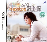 Bae Yong-Joon to Manabu Kankokugo DS - Test-Hen DS cover (BYKJ)