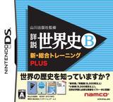 山川出版社監修 詳説世界史B 新・総合トレーニング PLUS DS cover (BYSJ)