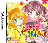 Suki Desu Suzuki-kun!! - 4-nin no Suzuki-kun DS cover (BZ9J)