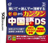 Zero kara Kantan Chuugokugo DS DS cover (BZCJ)