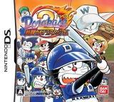 Dorabase 2 - Nettou Ultra Stadium DS cover (C2DJ)