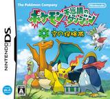 Pokémon Fushigi no Dungeon - Sora no Tankentai DS cover (C2SJ)