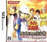 Tennis no Ouji-sama - Doubles no Ouji-sama - Girls, Be Gracious! DS cover (C3OJ)