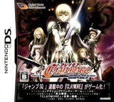 Claymore - Gingan no Majo DS cover (C3YJ)