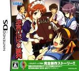 Suzumiya Haruhi no Chokuretsu DS cover (C44J)