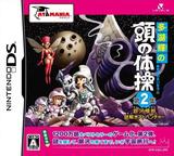 Tago Akira no Atama no Taisou - Dai-2-shuu - Ginga Oudan Nazotoki Adventure DS cover (C52J)