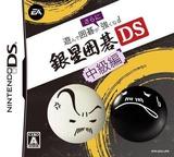 Asonde Igo ga Sarani Tsuyoku Naru! - Ginsei Igo DS - Chuukyuu Hen DS cover (C5EJ)