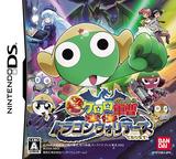 Chou Gekijouban Keroro Gunsou - Gekishin Dragon Warriors de Arimasu! DS cover (C66J)