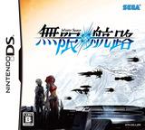 Mugen Kouro DS cover (C6CJ)
