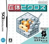 Rittai Picross DS cover (C6PJ)
